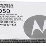Motorola BD50 Battery